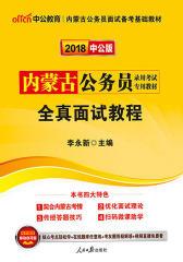 中公2018内蒙古公务员录用考试专用教材全真面试教程