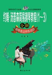 约翰·汤普森简易钢琴教程(1~3)全解 : 钢琴是这样练成的(试读本)