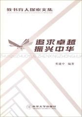 追求卓越  振兴中华:教书育人探索文集