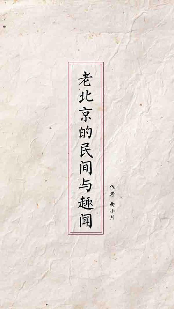 老北京的民间与趣闻