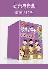 健康与安全(套装共10册)(仅适用PC阅读)