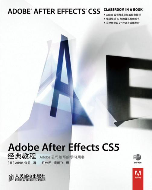 AdobeAfterEffectsCS5经典教程