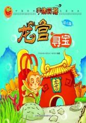 手绘西游03:龙宫寻宝