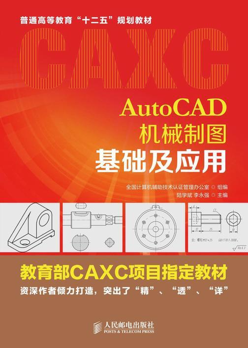AutoCAD机械制图基础及应用