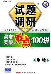 2011 生物 试题调研高考突破难点100讲(试读本)
