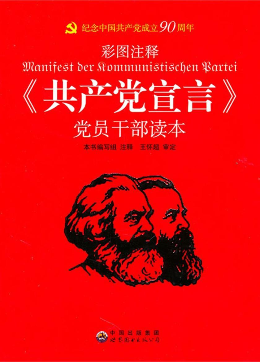 《共产党宣言》党员干部读本(仅适用PC阅读)