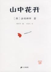 山中花开(试读本)