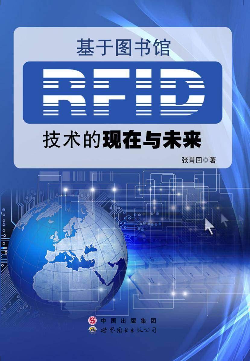 基于图书馆RFID技术的现在与未来