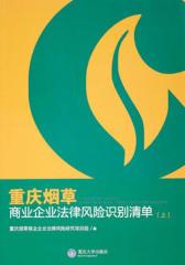 重庆烟草商业企业法律风险识别清单(上)