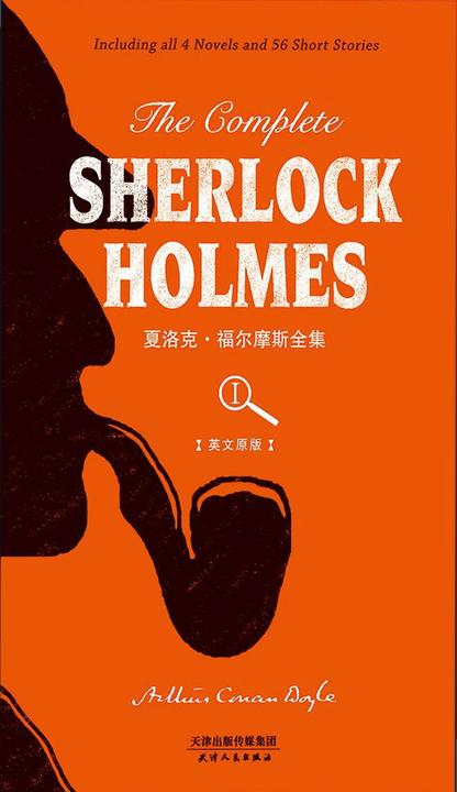 夏洛克·福尔摩斯全集=The complete Sherlock Holmes:英文(上册)