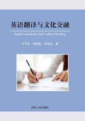 英语翻译与文化交融