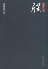 唐镇三部曲·腥(《收获》50年  刊登的悬疑力作)(试读本)