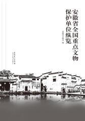 安徽省全国重点文物保护单位纵览