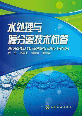 水处理与膜分离技术问答