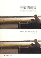 爷爷的微笑(西班牙  部温暖全球的书)爷爷的微笑(西班牙  部温暖全球的书)&(试读本)
