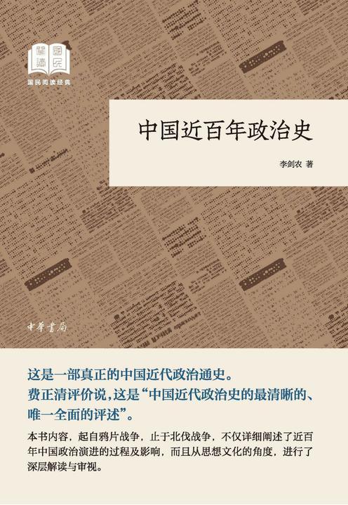 中国近百年政治史--国民阅读经典(平装)