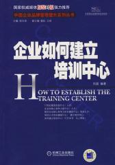 企业如何建立培训中心(试读本)