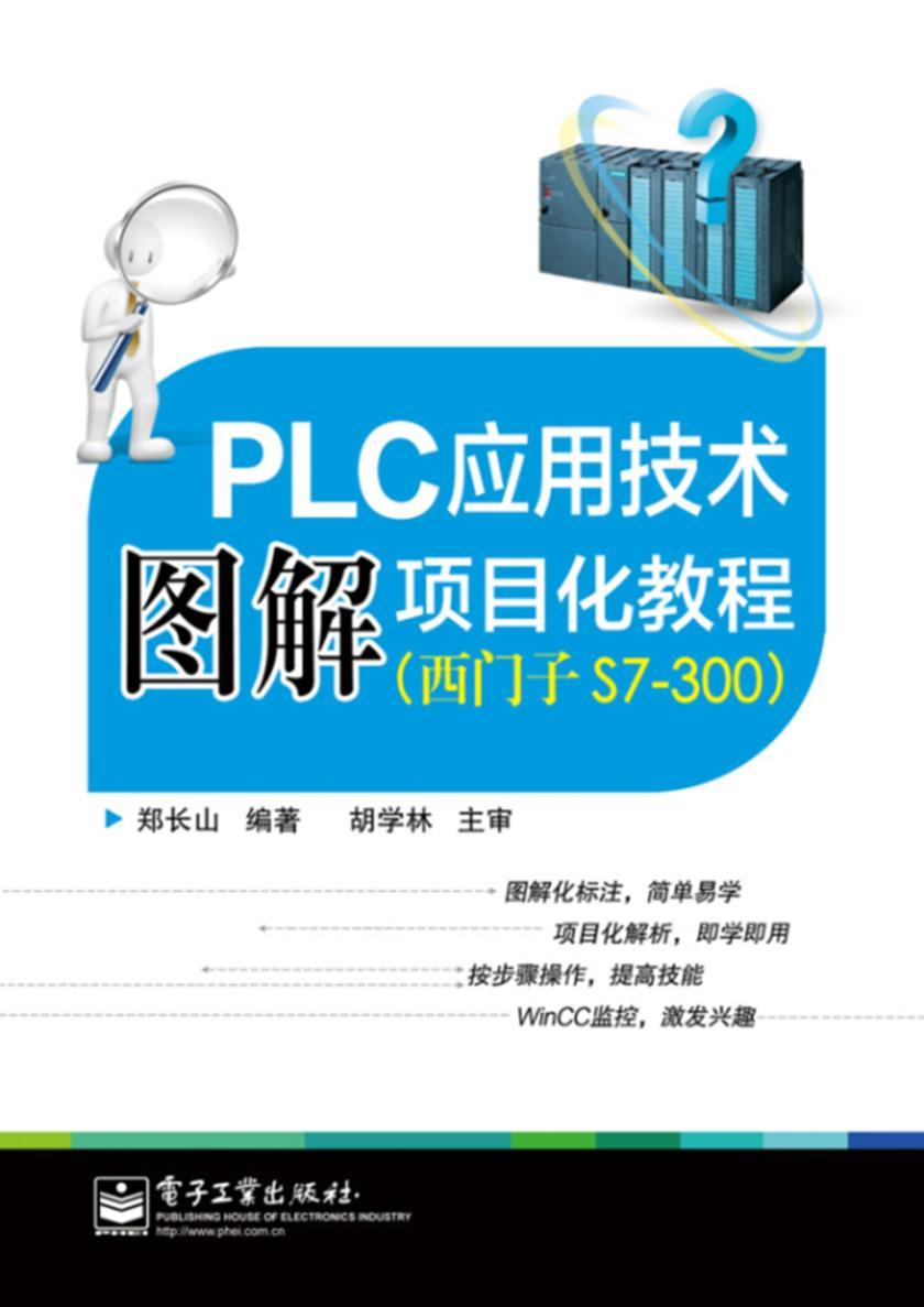 PLC应用技术图解项目化教程:西门子S7-300