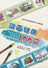 漫画健康100问