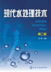 现代水处理技术 第二版