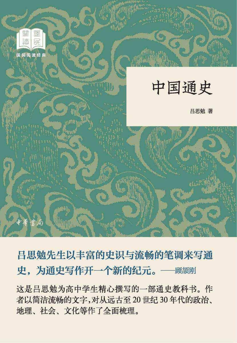 中国通史--国民阅读经典(平装)