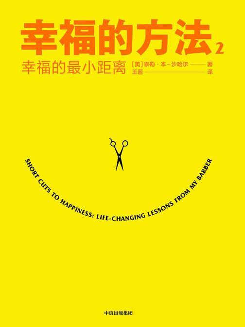 幸福的方法. 2——幸福的最小距离