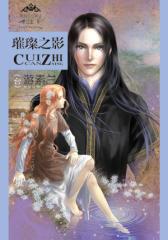 黑公主Ⅱ:璀璨之影(试读本)