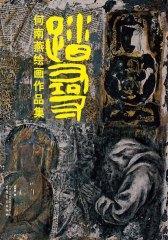 踏寻:何南燕绘画作品集