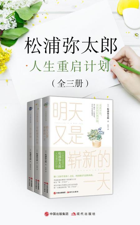松浦弥太郎·人生重启计划(全三册)