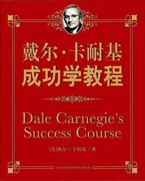 戴尔·卡耐基成功学教程