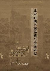 北宋时期书画鉴藏与流通研究