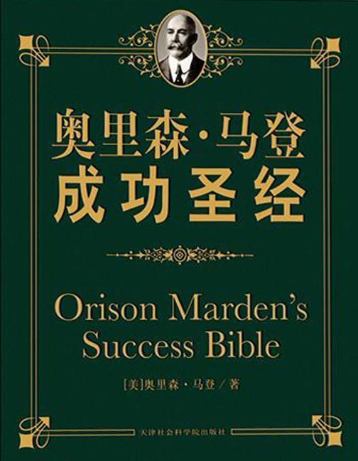 奥里森·马登成功圣经