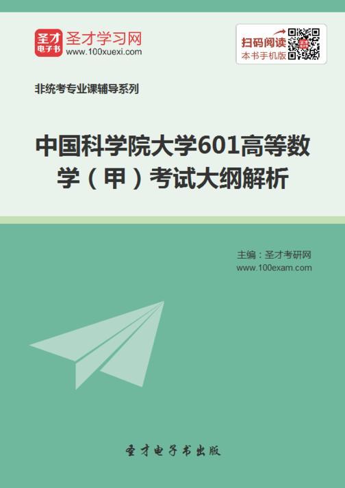 2018年中国科学院大学601高等数学(甲)考试大纲解析