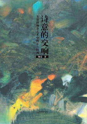 诗意的交响:朱德群抽象艺术中的东方精神