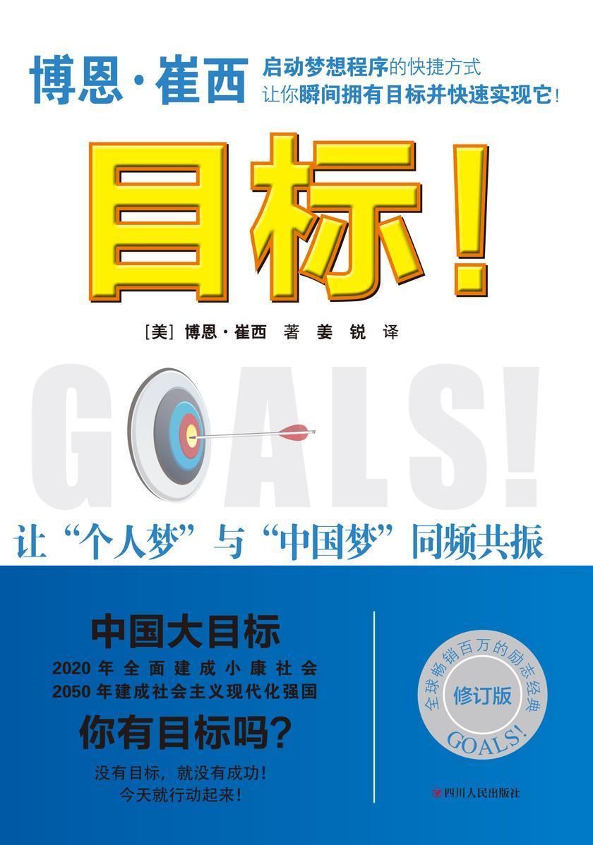 目标!(简单易行、成效显著的制定和实现目标的方案)