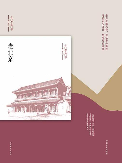 老北京(民国趣读·老城记)