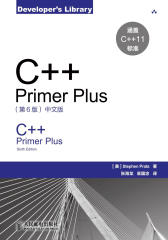C++PrimerPlus(第6版)中文版