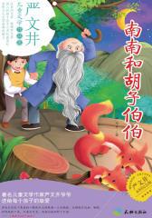传世儿童文学名家典藏书系——南南和胡子伯伯