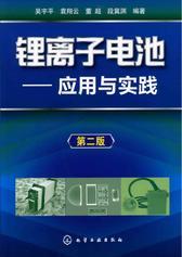 锂离子电池——应用与实践