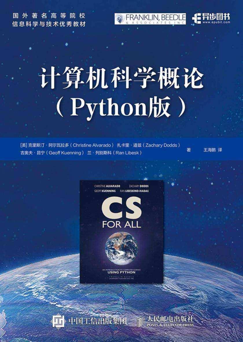 计算机科学概论(Python版)