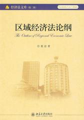 区域经济法论纲