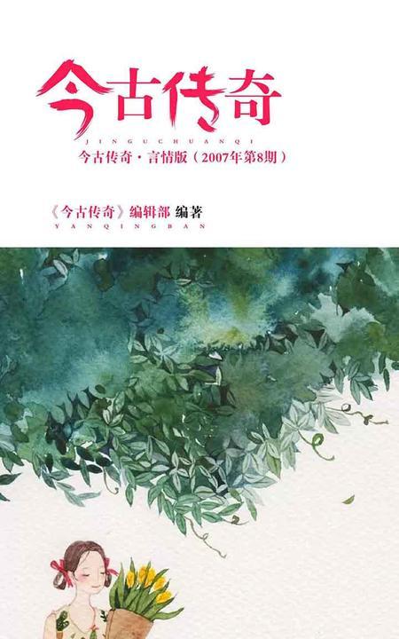 今古传奇·言情版(2007年第8期)(电子杂志)