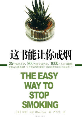 这书能让你戒烟【精装】