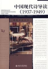 中国现代诗导读(1937-1949)(博雅导读丛书)