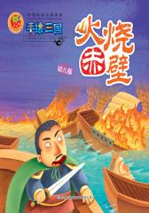 手绘三国11:火烧赤壁(仅适用PC阅读)