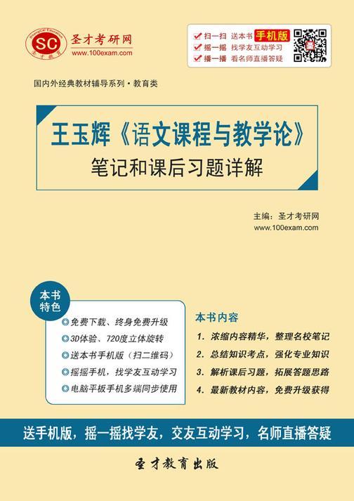 王玉辉《语文课程与教学论》笔记和课后习题详解