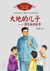 大地的儿子——周恩来的故事(百读不厌的经典故事)【红色励志经典,中国孩子永远的精神导师,再现周恩来总理平凡而伟大的一生】