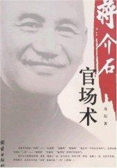 蒋介石官场术