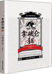 拿破仑狂:日本直木奖获奖作品,诺贝尔文学奖得主莫言推荐(试读本)