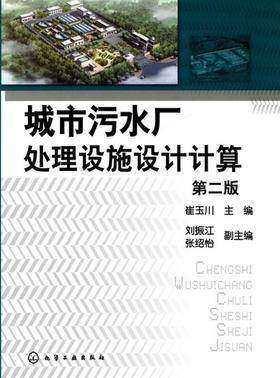 城市污水厂处理设施设计计算